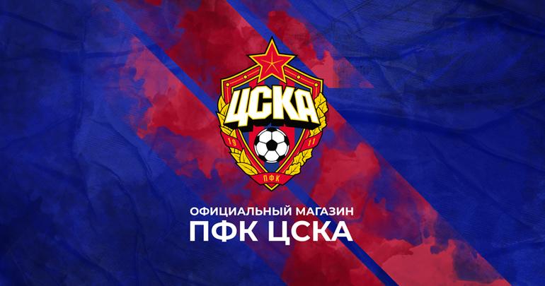 Магазин цска москва официальный сайт футбольного клуба тренер хоккейного клуба динамо москва крикунов